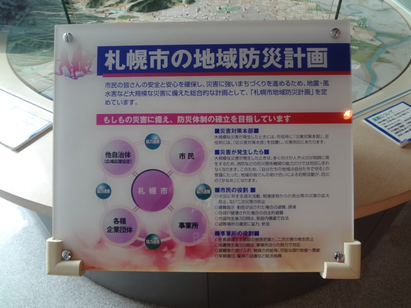 札幌市の地域防災計画