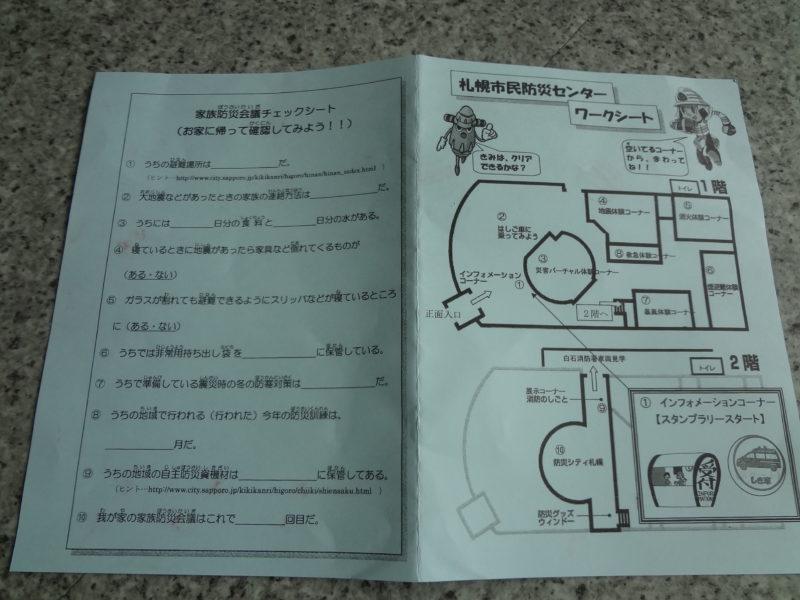 札幌市民防災センターワークシート