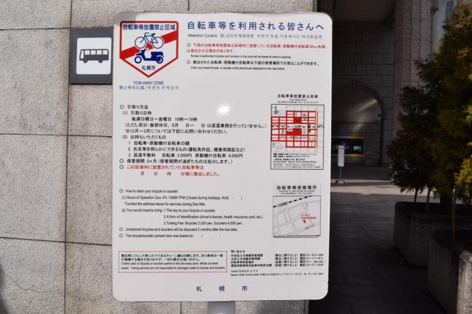 札幌駅周辺の自転車等放置禁止区域
