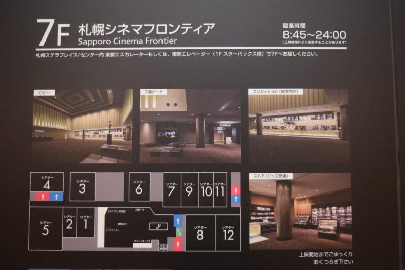 札幌シネマフロンティア(映画館)