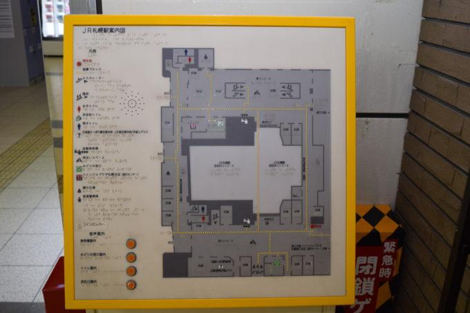 JR札幌駅案内図(点字ブロック・音声案内)