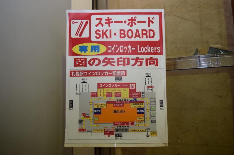 スキー・スノーボード専用(期間限定12月~3月)コインロッカー案内図