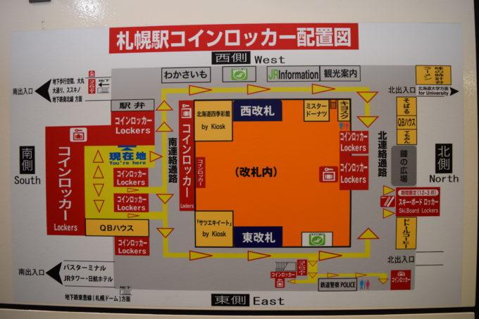 札幌駅コインロッカー配置図