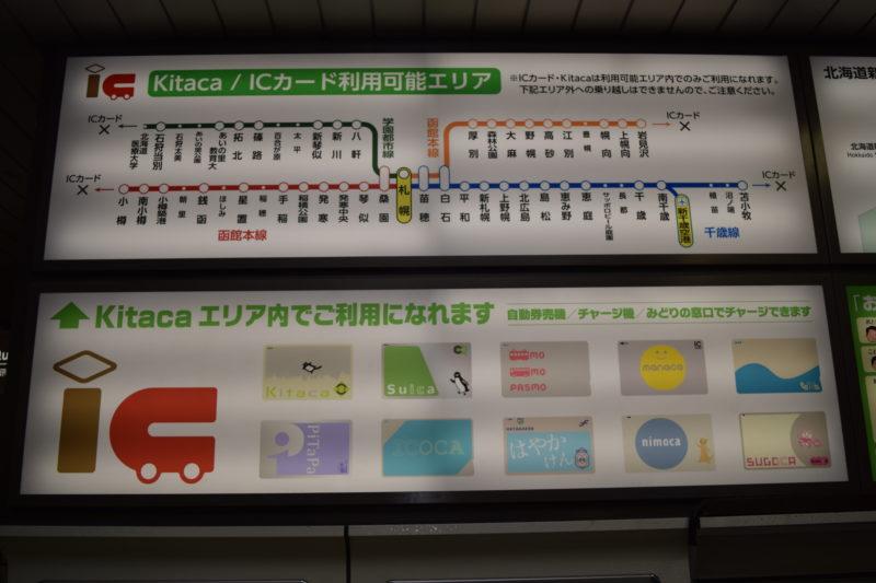 キタカ(Kitaca)・交通系ICカード乗車券使用可能エリア