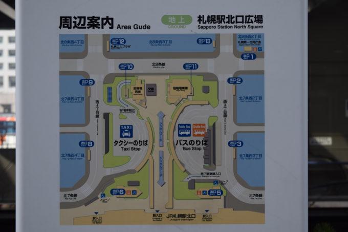 札幌駅北口周辺及び住所(条・丁目)
