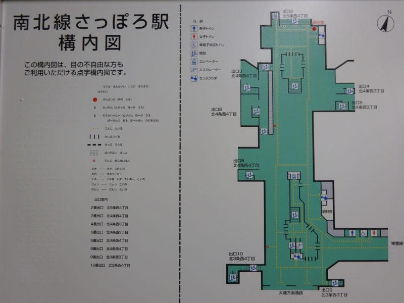 札幌市営地下鉄南北線「さっぽろ駅」構内図