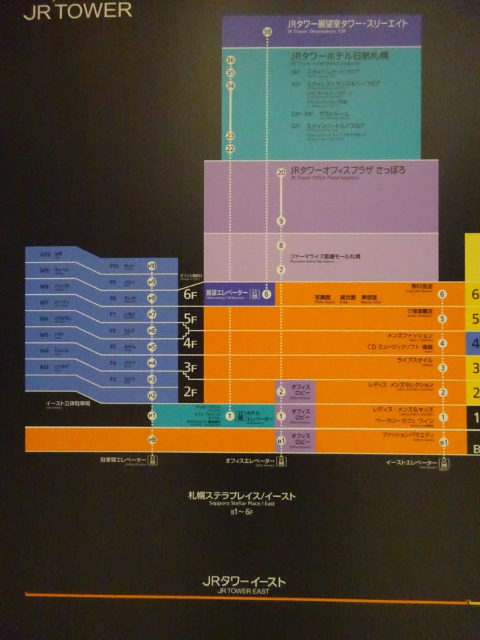 JRタワーイースト地図