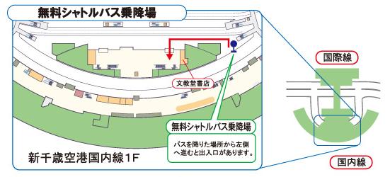 新千歳空港国内線1階に無料シャトルバス乗降場