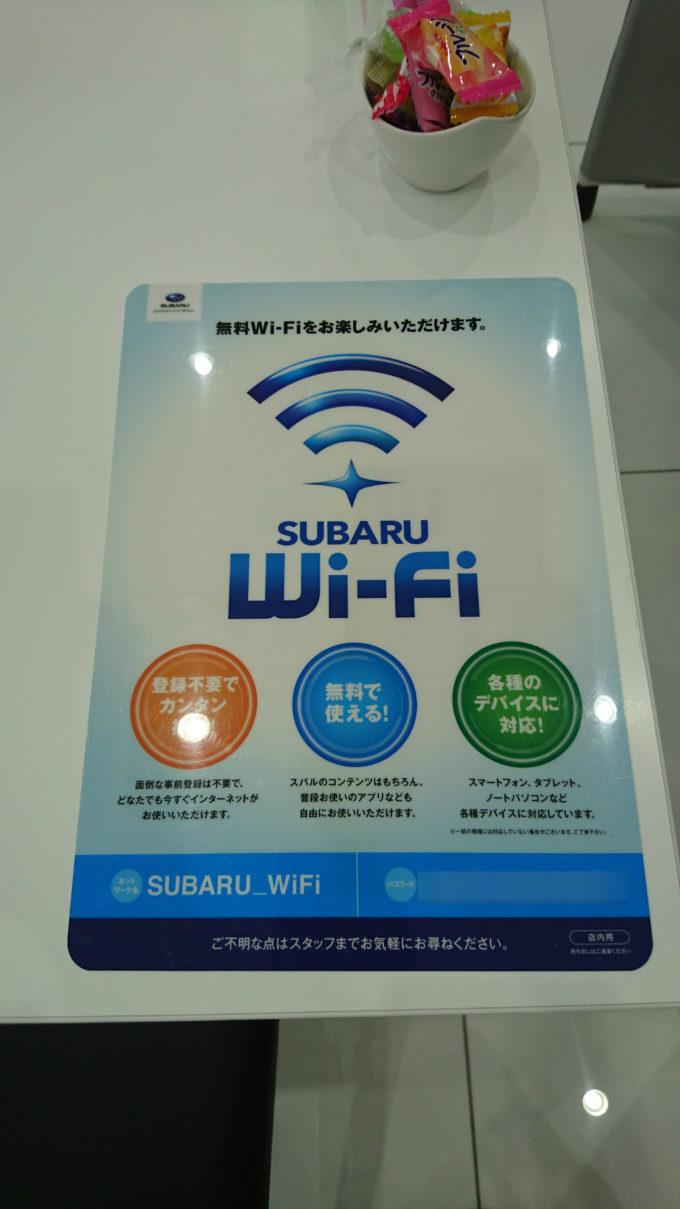 スバルWi-Fiのショールーム内のリーフレット