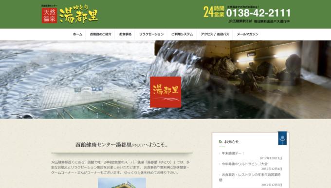 函館健康センター湯都里