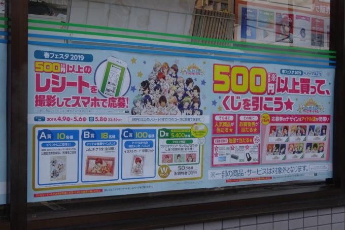 500円くじの春フェスタ2019店頭告知