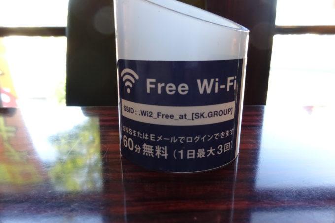 テーブルの上にある伝票差しにあるガストWi-Fiの接続案内