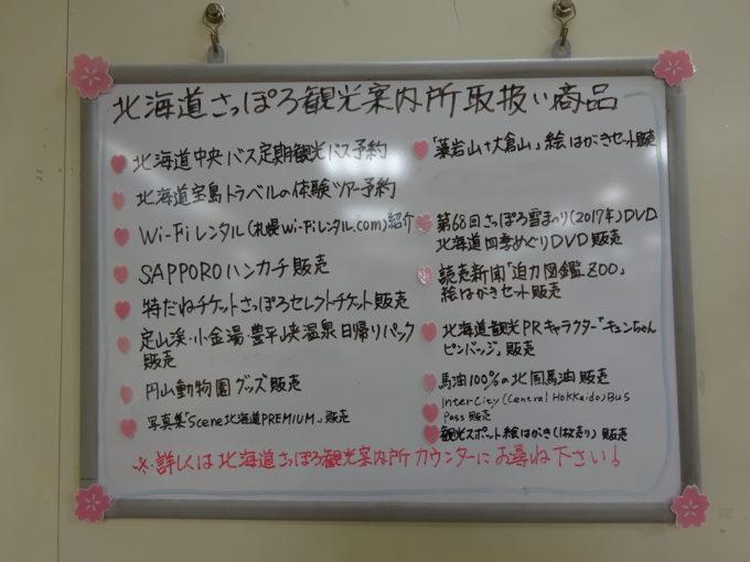 北海道札幌観光案内所の取扱商品