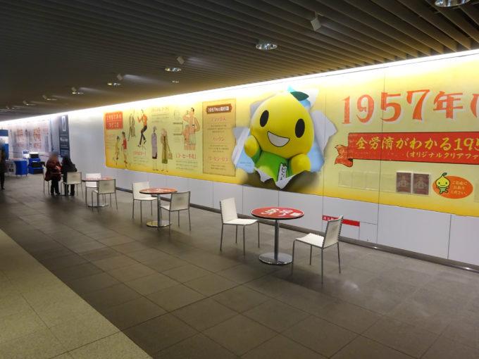 札幌駅前通地下広場チカホ まちなかサロン