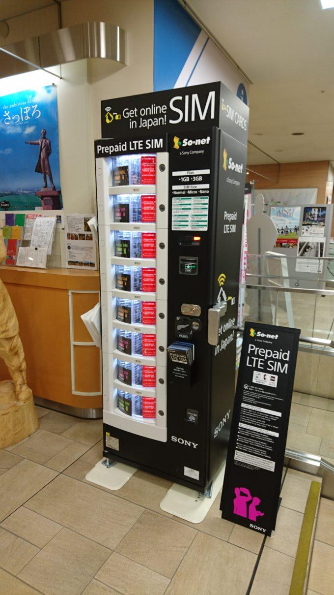 So-net(ソネット)のSIMカード自動販売機
