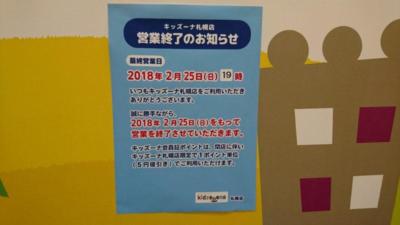 キッズーナ札幌店(北海道札幌市白石区)