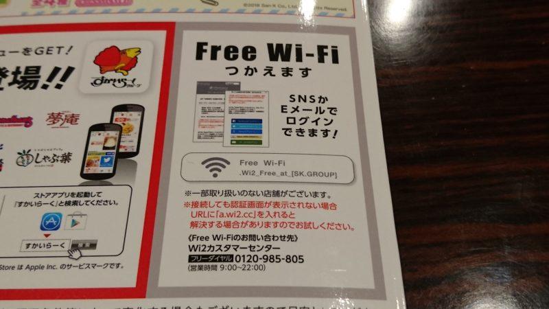 メニュー表に記載してあるガストWi-Fiの接続案内