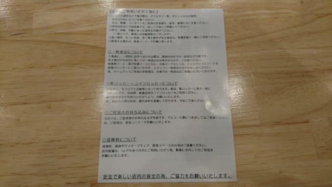 ファンタジーキッズリゾート新札幌店利用案内