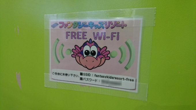 ファンタジーキッズリゾート新さっぽろ店無料Wi-Fi