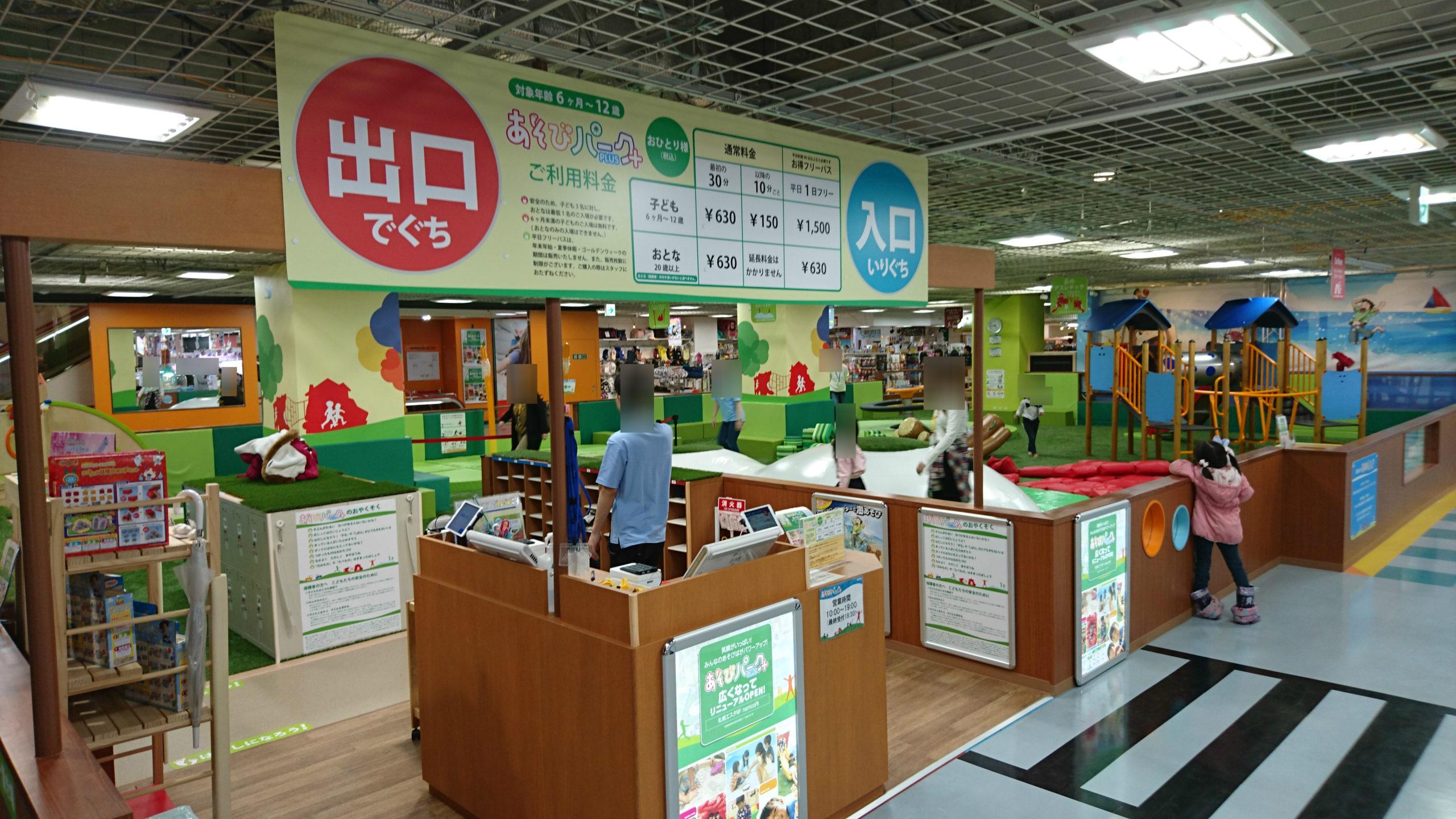 あそびパークプラス札幌エスタ店