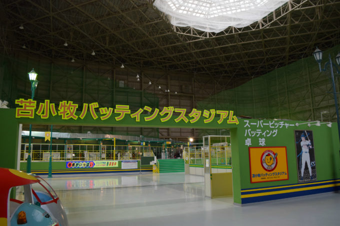 北海道のバッティングセンター一覧