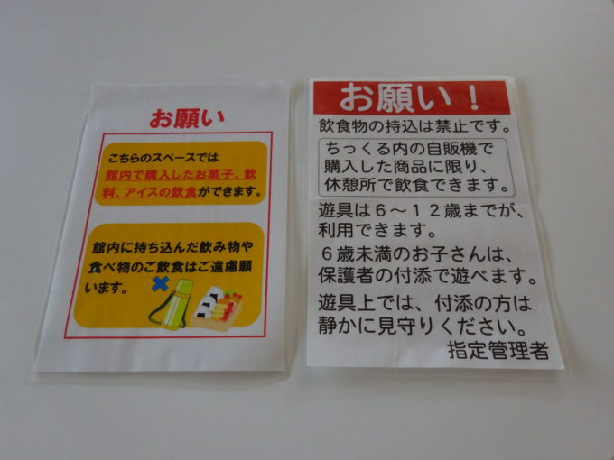 飲食物の持込は禁止