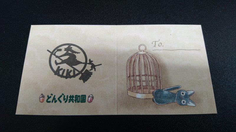 プレゼント用のメッセージカード