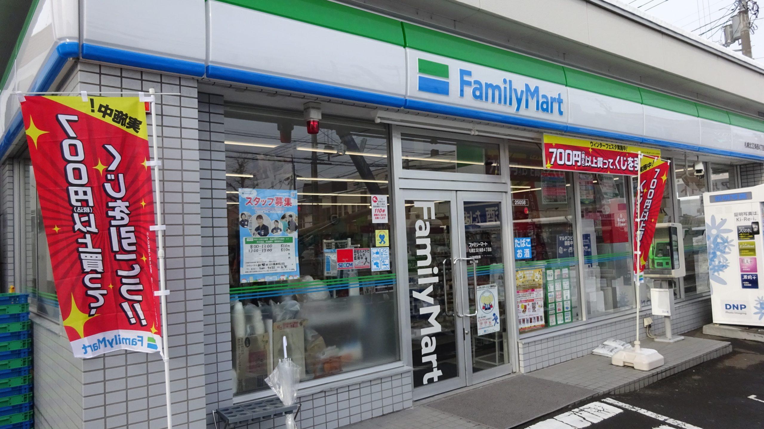 ファミリーマート700円くじ