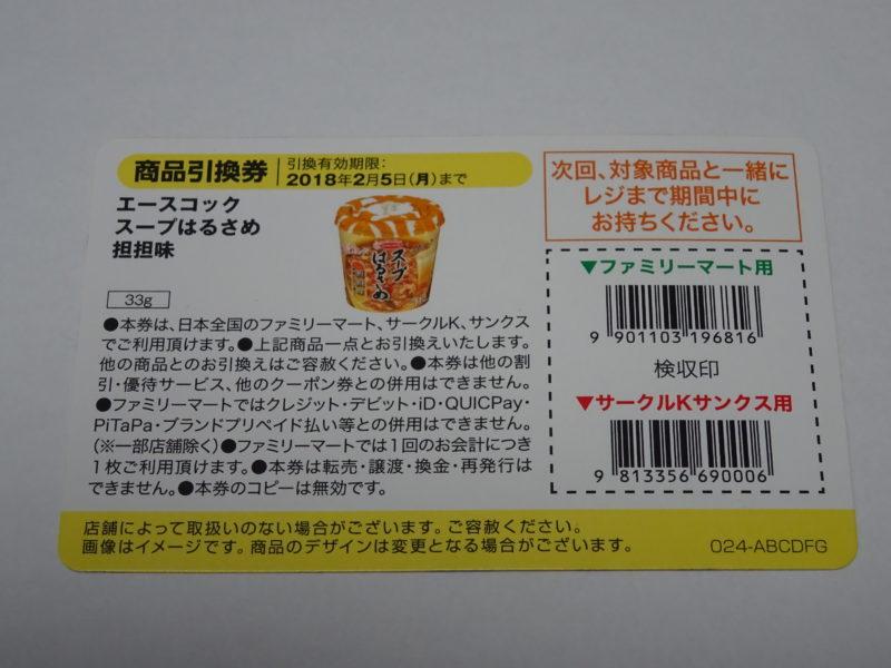 ファミリーマート700円くじ当たり表面