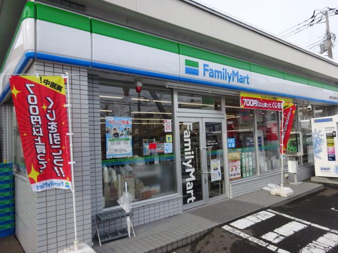 ファミリーマート700円くじで商品無料引換券を当てるコツと必勝法
