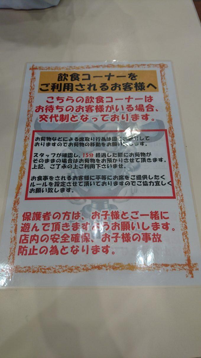 飲食コーナー利用時の注意事項