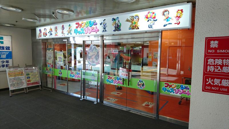 ファンタジーキッズリゾート新さっぽろ店(北海道札幌市厚別区)