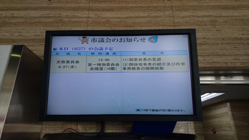 北海道の議会ライブカメラ一覧