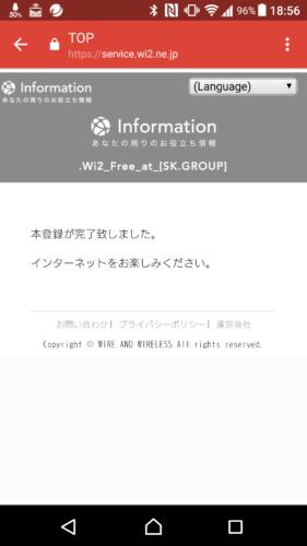 アクセスすると「本登録が完了致しました。インターネットをお楽しみください。」と表記されます。これでWi-Fiによるインターネット接続が完了となります。
