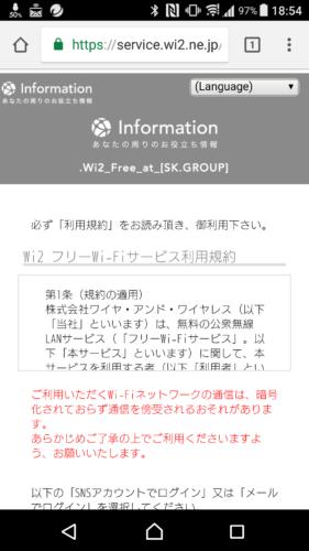 ブラウザを起動すると、ワイヤ・アンド・ワイヤレスのWi2_Free_at_[SK.GROUP]の接続エントリーページ・登録画面が表示されます。