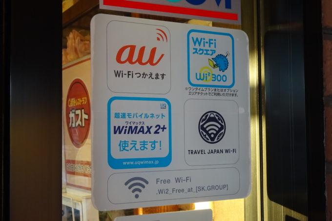 ガストで利用できる無料Wi-Fi「ガストWi-Fi」の設定方法と接続手順