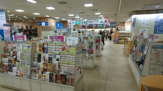 札幌市内の飲食店パンフレットも豊富
