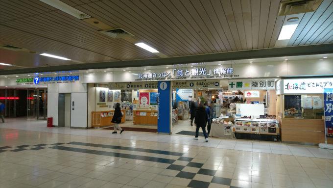 北海道さっぽろ食と観光情報館