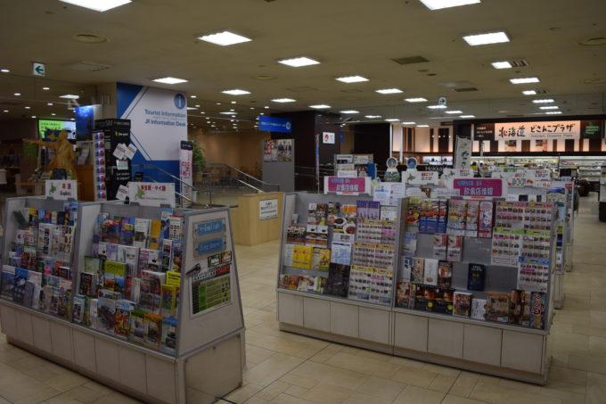 北海道さっぽろ食と観光情報館概要