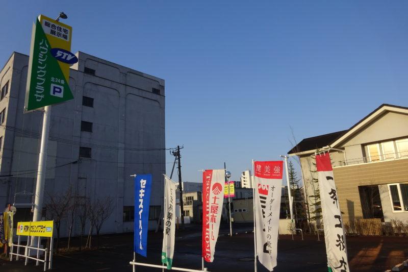 北海道のモデルハウスが探せる総合住宅展示場一覧