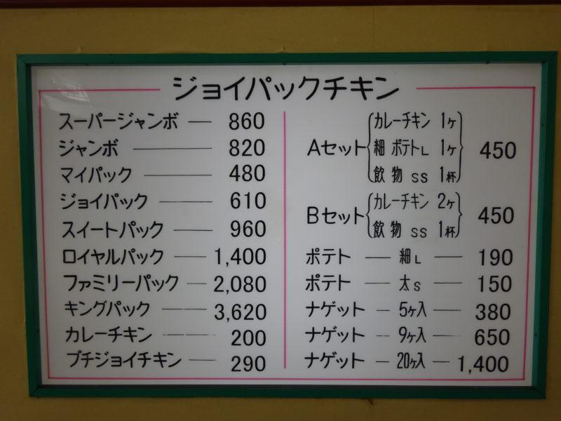 ジョイパックチキンのメニュー表