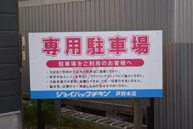 ジョイパックチキン芦野本店駐車場