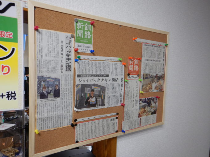 釧路新聞と北海道新聞による閉店から復活までの新聞記事