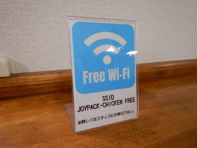 ジョイパックチキンフリーWi-Fi