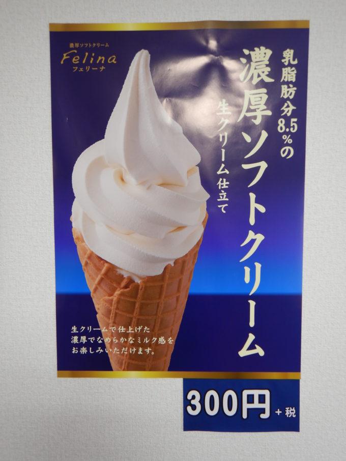 濃厚ソフトクリーム