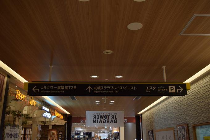 JRタワーイースト6階に入場受付