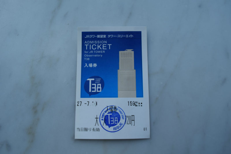 JRタワー展望室T38の入場チケット