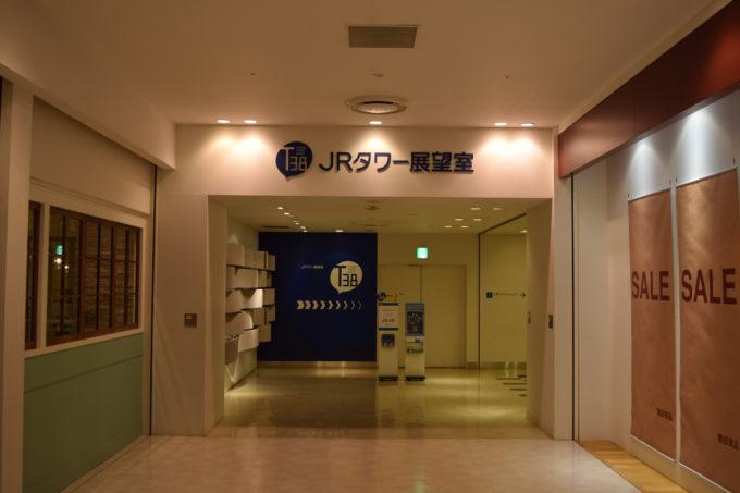 JR展望室T38の入口