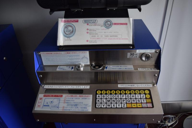 刻印機の操作部分