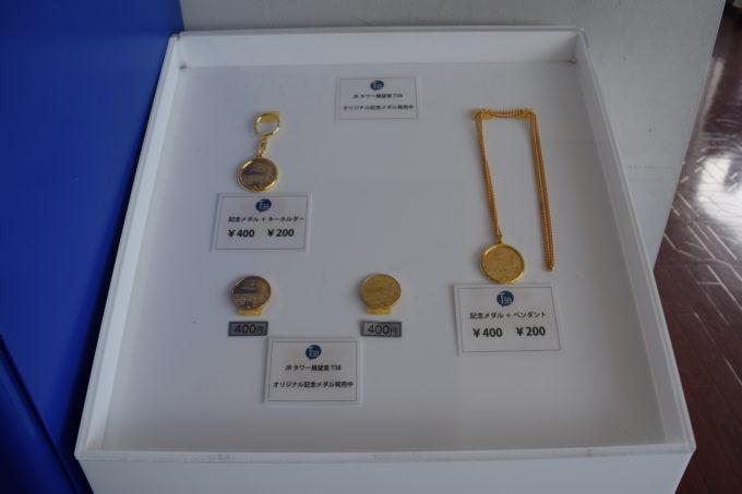 記念メダル販売機